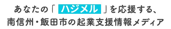 あなたの「ハジメル」を応援する、南信州・飯田市の起業支援情報メディア