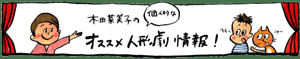 木田菜美子が個人的に推す飯田市の人形劇情報