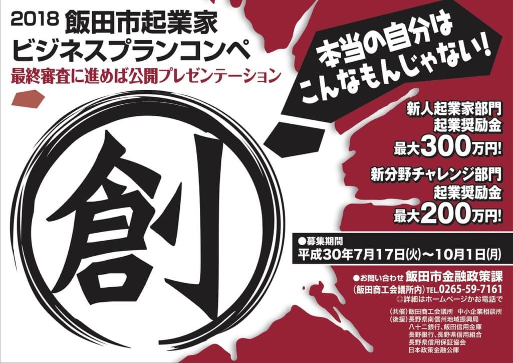飯田市起業家ビジネスプランコンペティション 平成30年度