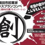 飯田市起業家ビジネスプランコンペティション 平成30年度 ポスター