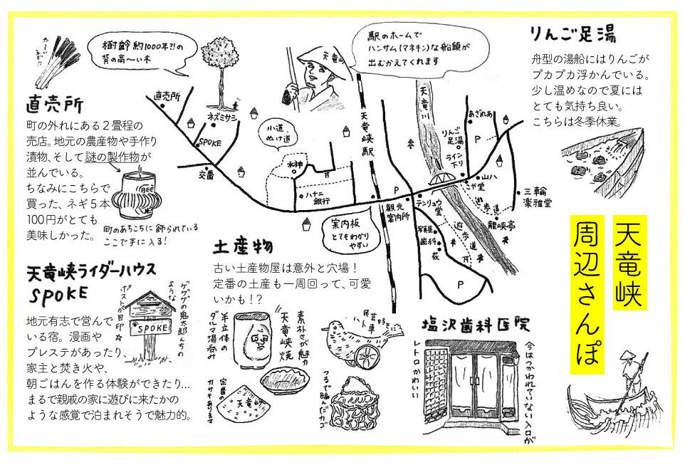 天竜峡地図