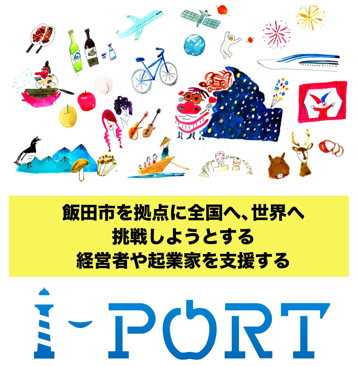 I-Portとは