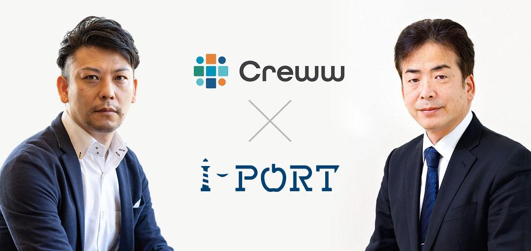 対談「Creww株式会社×飯田市金融政策課」〜地方での新事業創出の可能性、そしてオープンイノベーションへの挑戦へ〜